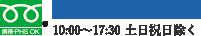 0120-869-677 10:00〜18:00 土日祝日除く
